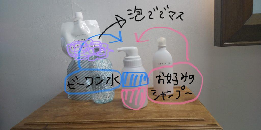 荻窪美粧のシャンプー